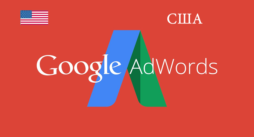 Купон Google Adwords 100$/25$ для USA/США