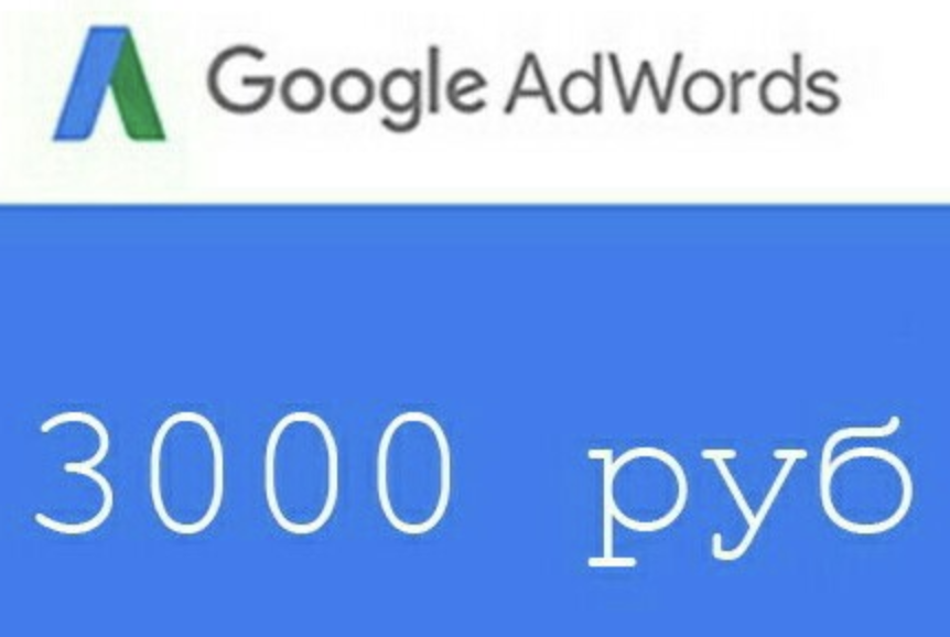 Купон Google AdWords РФ 3000 р./3000р. Россия